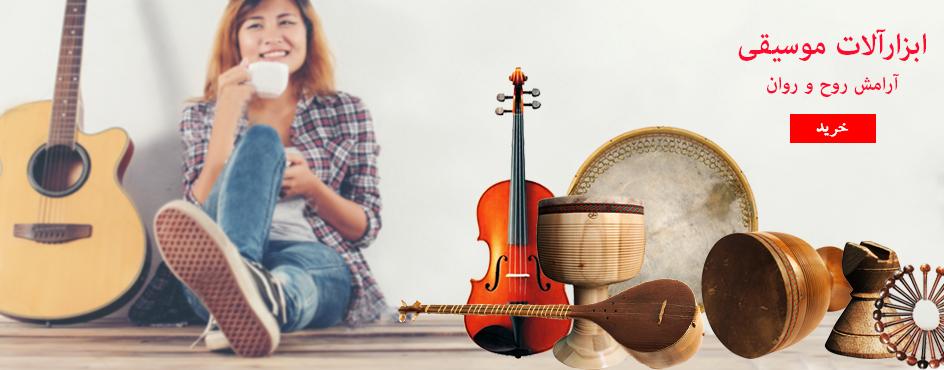آلات موسیقی سنتی