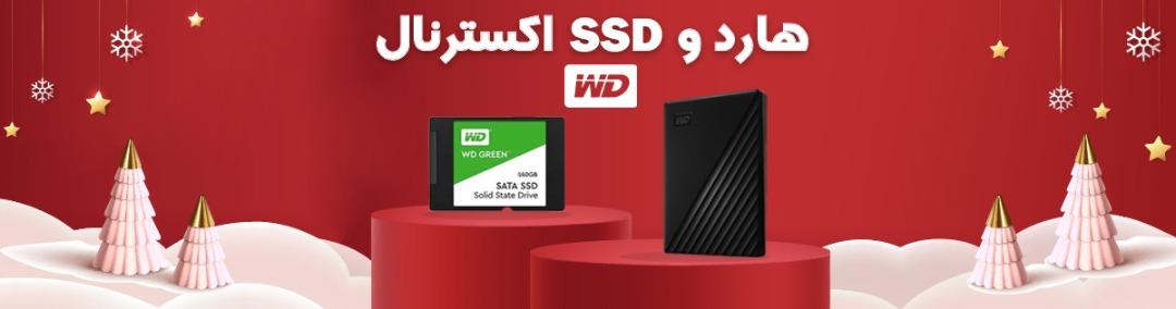 هارد و SSD اکسترنال