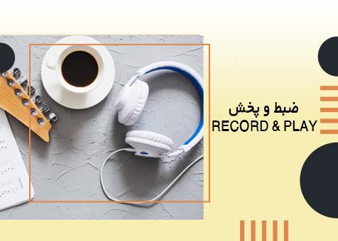 ضبط و پخش