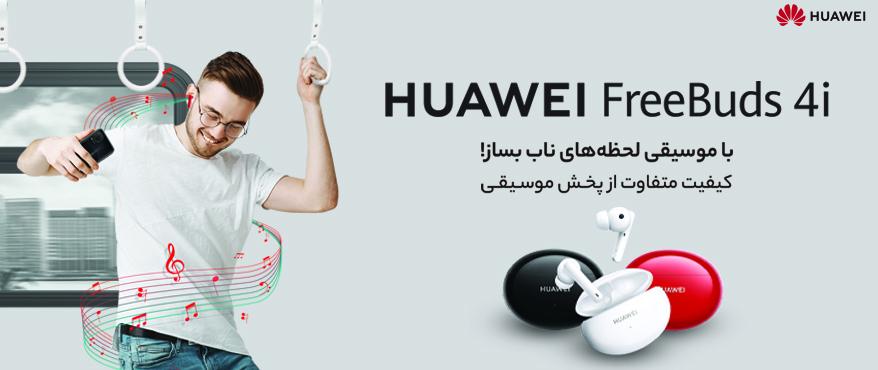 هدفون Huawei Freebuds 4i
