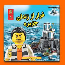 فرار از زندان جزیره