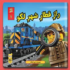 راز قطار شهر لگو